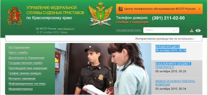 банк данных судебных приставов красноярского края обязательного медицинского страхования